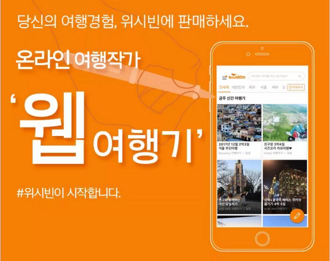 출처: 웹여행기 서비스 알아보기 >