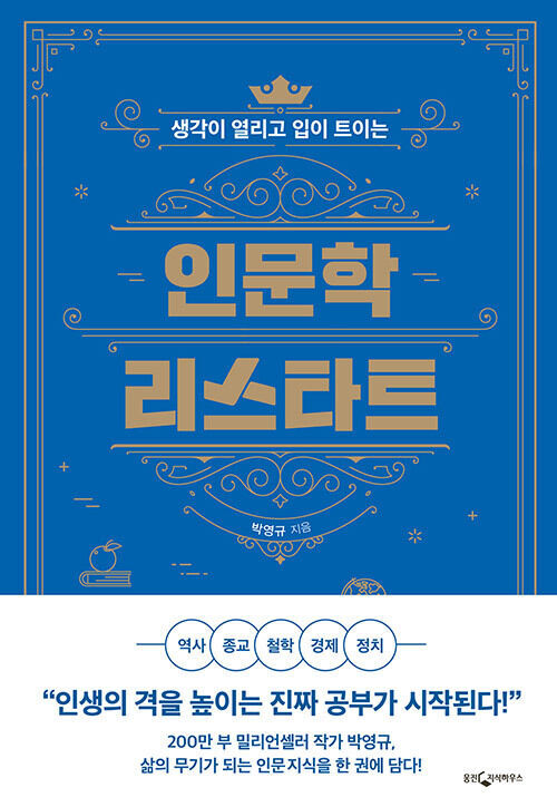 출처: 박영규, <인문학 리스타트>
