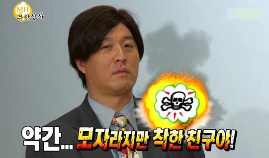 출처: MBC'무한도전'
