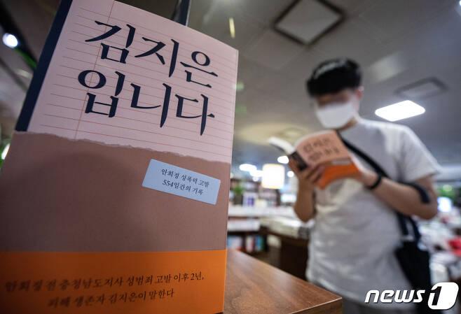 19일 오후 서울 종로구 교보문고 광화문점에서 한 시민이 새롭게 출간된 '김지은입니다'를 읽고 있다. 2020.7.19/뉴스1 © News1 이재명 기자