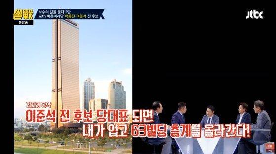 2018년 7월 12일 방송된 JTBC '썰전'. [JTBC 캡처]