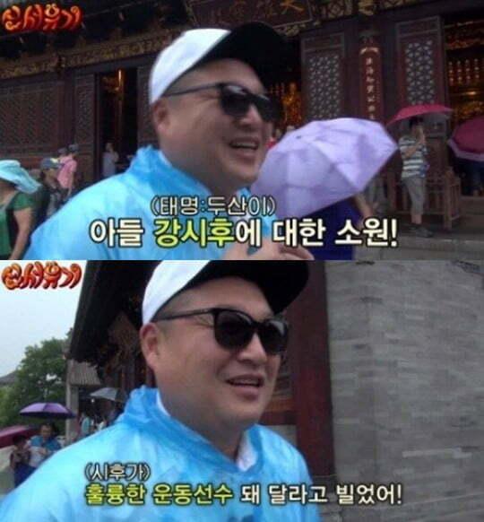 /사진=tvN '신서유기' 캡처