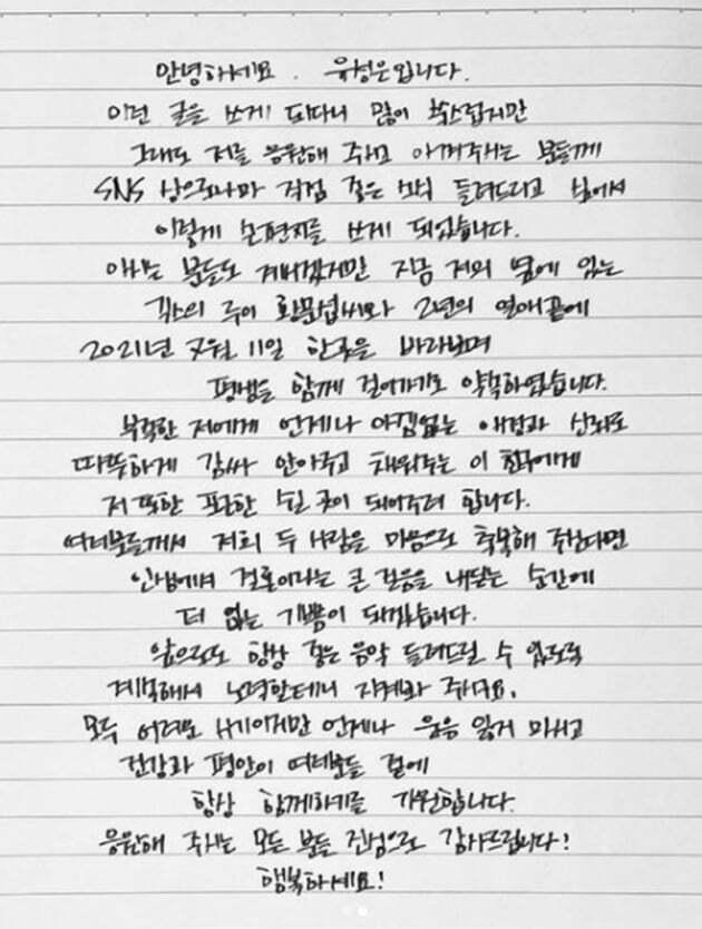 유성은 손 편지 / 사진 = 유성은 인스타그램