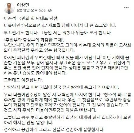 더불어민주당 이상민 의원이 지난 11일 자신의 페이스북에 올린 글. ©뉴스1