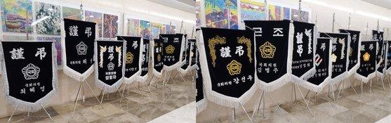 방송인 김어준씨의 부친상 빈소에 도착한 조기. 남수현 기자