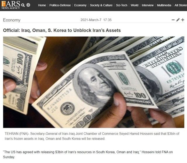 [서울=뉴시스]미국이 한국 등에 동결된 이란 자산의 해제에 동의했다고 이란 매체가 보도했다.(사진: 파르스통신 화면). 2021.3.8. *재판매 및 DB 금지