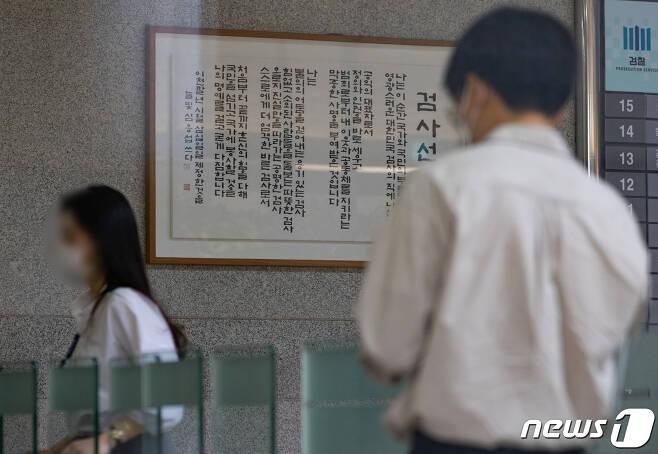 서울 서초구 서울중앙지방검찰청의 모습. 2021.6.2/뉴스1 © News1 이재명 기자