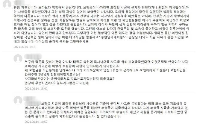 지난 14일 네이버 카페에 A씨의 지인이라고 밝힌 누리꾼의 댓글. 인터넷 카페 캡처