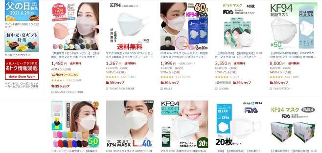 일본 최대 인터넷쇼핑몰인 라쿠텐에서 판매되는 KF94 마스크