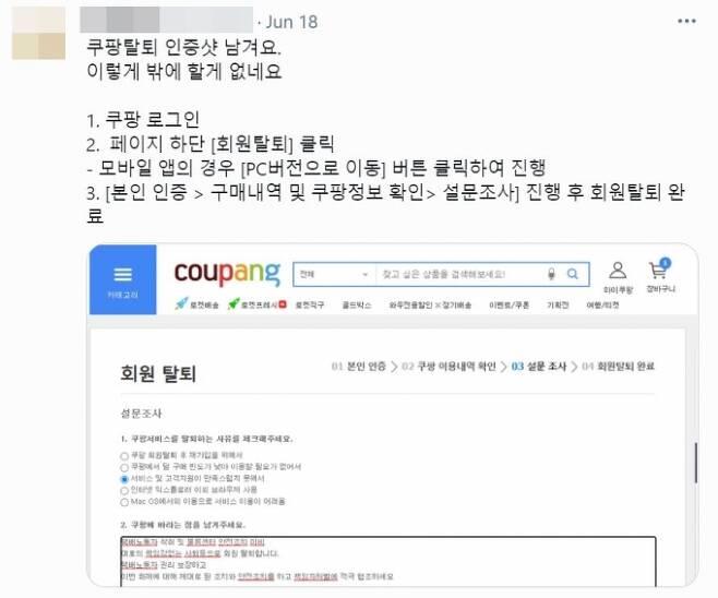 SNS에 올라온 쿠팡 탈퇴 인증.