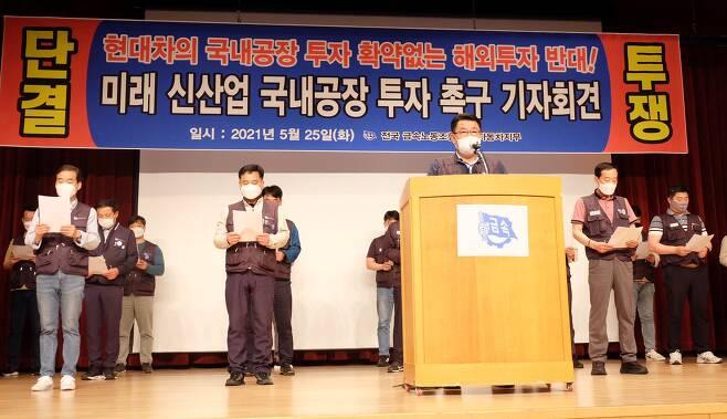 현대차 노조가 25일 울산 북구 현대차 문화회관에서 사측의 일방적 해외 투자에 반대하는 기자회견을 열고 있다./연합뉴스