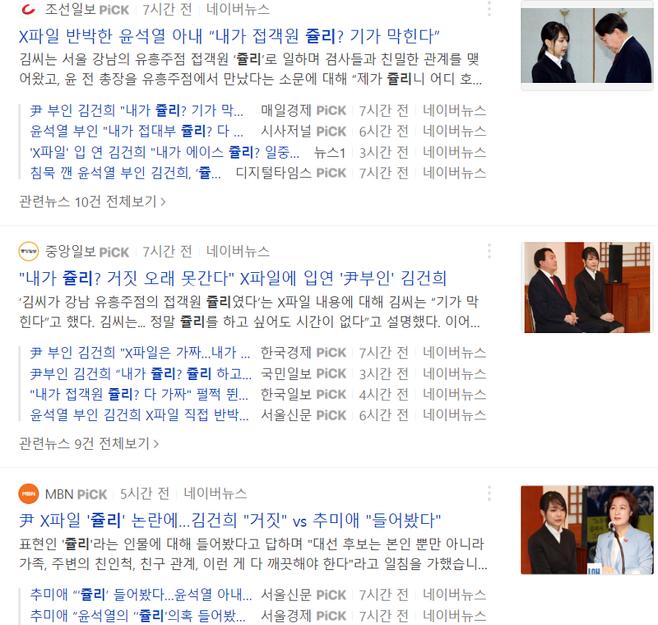 ▲ 윤석열 전 검찰총장 배우자 김건희씨가 뉴스버스 인터뷰 한 뒤 이를 인용한 쥴리 관련 보도가 쏟아졌다