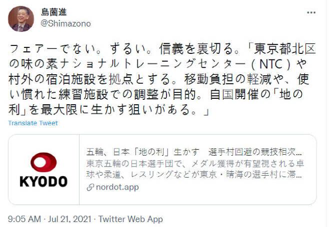 선수촌을 이용하지 않는 일본 대표팀 선수들의 행태를 비판한 일본 유명학자 시마조노 스스무 SNS.
