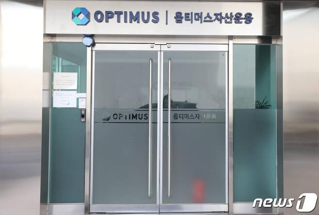 서울 강남구 옵티머스자산운용 사무실이 굳게 닫혀 있다. 2020.10.13/뉴스1 © News1 임세영 기자