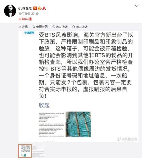 중국 대형 택배업체 중통(中通)은 지난해 10월 웨이보 계정에 BTS 관련 제품의 운송 중지를 밝히며 ″해관총서의 방침″이라고 적었다. 웨이보 캡처
