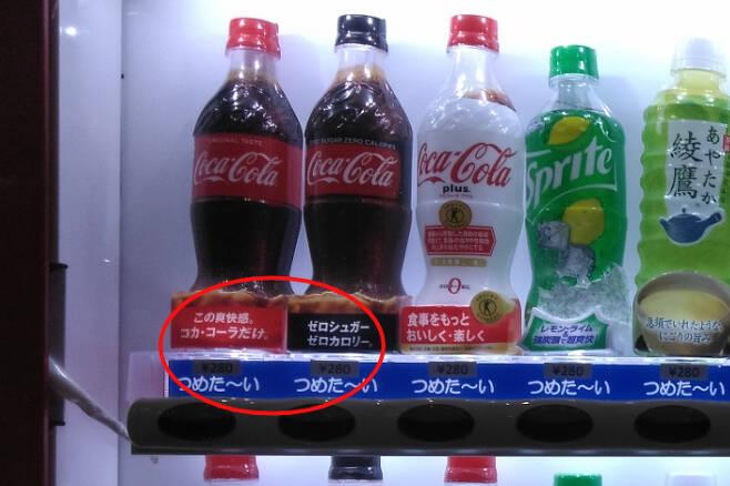280엔(한화 약 2900원)에 판매되고 있는 500mL 코카콜라. 해당 SNS 캡처