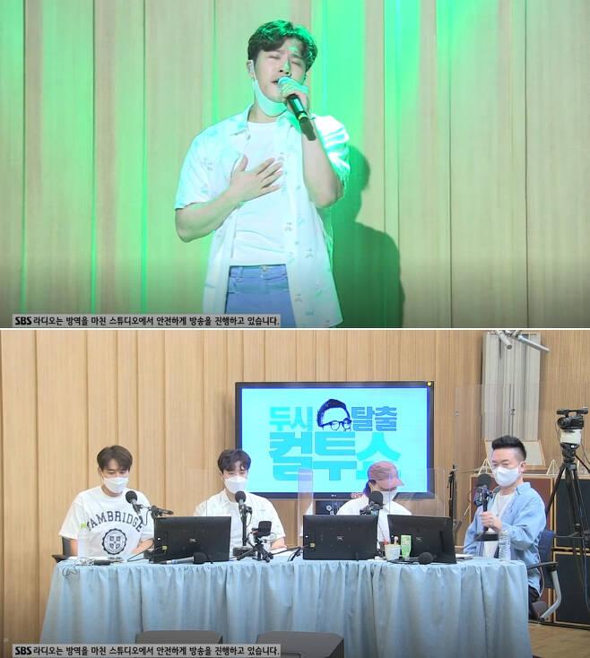 /사진=SBS '두시탈출 컬투쇼' 방송화면