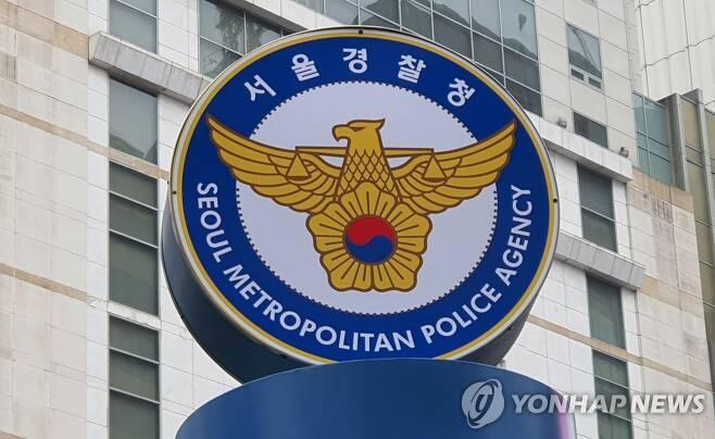 서울경찰청 [촬영 정유진]