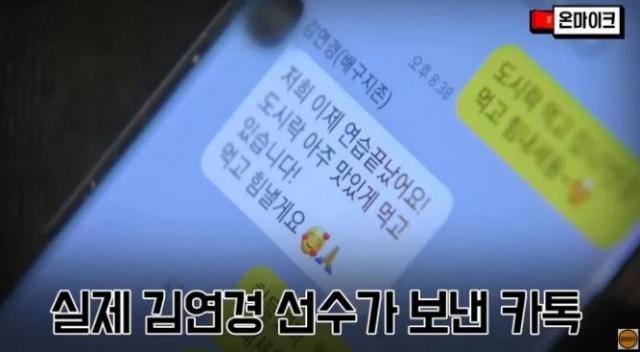 유튜브 채널 '온마이크' 캡처