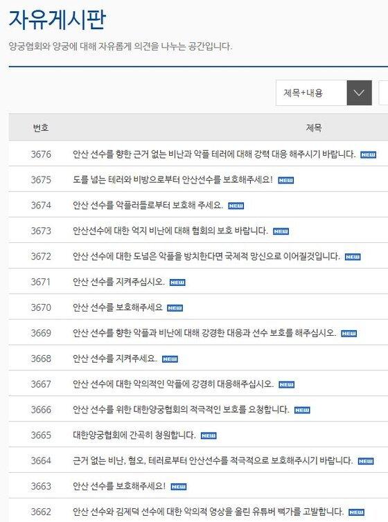 29일 오전 네티즌들은 대한양궁협회 게시판에 안산 선수를 보호해달라는 게시물을 쏟아내고 있다. [대한양궁협회 홈페이지 캡처]