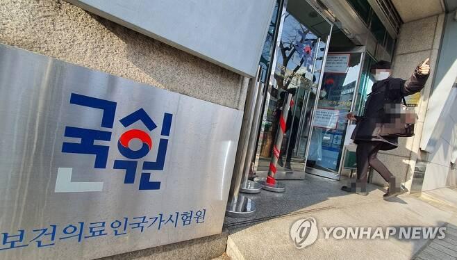 한국보건의료인국가시험원 [연합뉴스 자료사진]