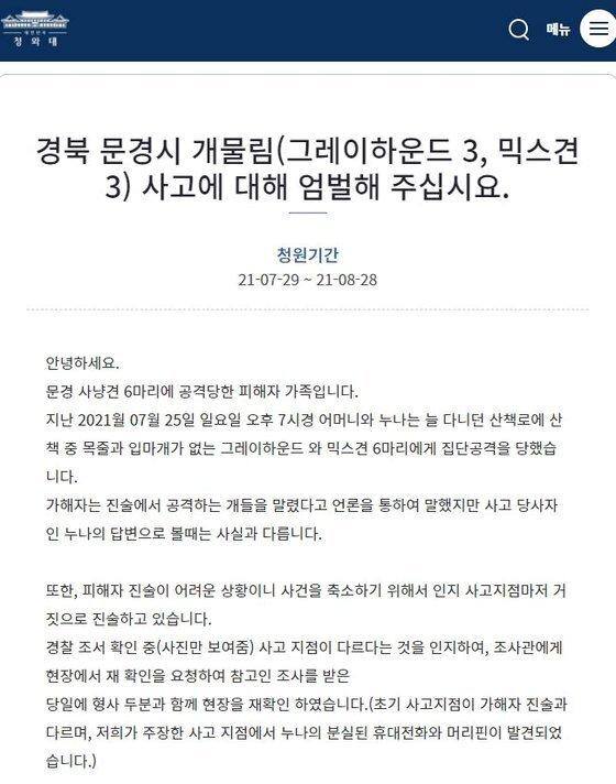청와대 국민청원 게시판에 올라온 문경 개 집단공격 사건 피해자의 청원 글. [청와대 홈페이지 캡처]