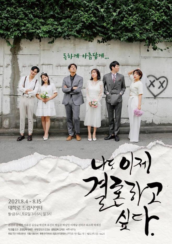 연극 '나도 이제 결혼하고 싶다' 포스터(사진=극단 가족의탄생)