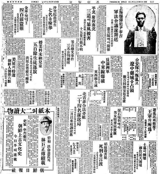 윤봉길 의사가 상하이 의거 직전 한인애국단에 입단하면서 수류탄과 권총을 들고 서약하는 사진. 조선일보 1932년 5월27일자 석간 2면에 실렸다.  권태하,김은배가 일본 마라톤을 제패했다는 뉴스를 보도한 같은 날자 신문이다.  1면엔  '반도 남아의 의기' 사설이 실려 미묘한 분위기를 연출했다.