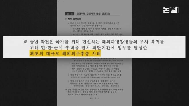 [논썰] 청해부대 집단감염, 보름간의 미스터리 5