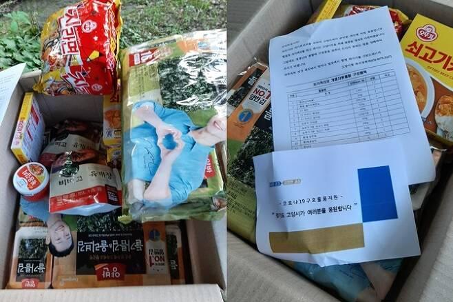 자가 격리기간 지원 받은 물품들. 라면과 쌀 등 먹거리다. / 사진=한전진 기자