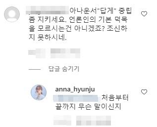 임현주 MBC 아나운서 인스타그램 갈무리 © 뉴스1