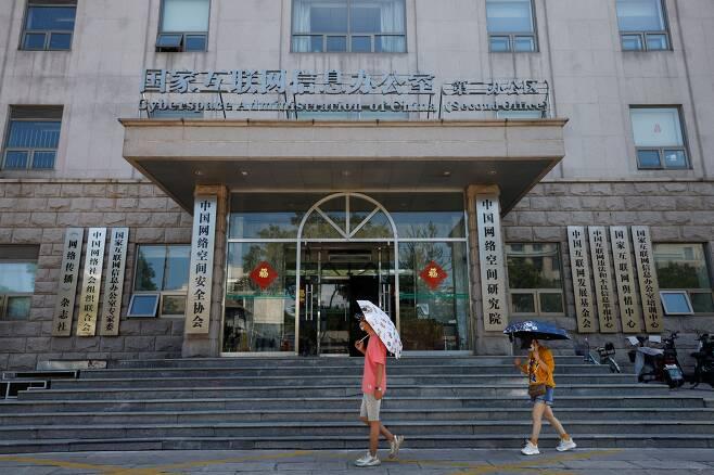 (베이징 로이터=연합뉴스) 지난 7월 8일 중국 베이징에 있는 사이버 안보 담당 기관 국가인터넷정보판공실(CAC) 청사 앞으로 행인들이 지나가고 있다. 국가인터넷정보판공실은 미국 등 외국에서 기업을 공개하려는 자국 기업들에 대한 감독권을 행사, 중단을 권고하는 권한을 갖게 된 것으로 알려졌다. 이로 인해 알리바바와 텐센트, 디디추싱 등 뉴욕증시에 상장된 중국 빅테크들은 모두 주가가 폭락했다.