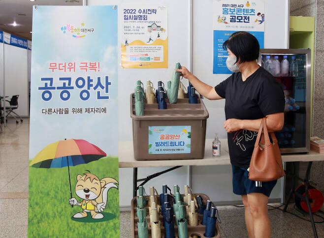 대전 서구가  구청이나 동 행정복지센터 등 25곳에 설치한'양산대여소'. 대전 서구 제공