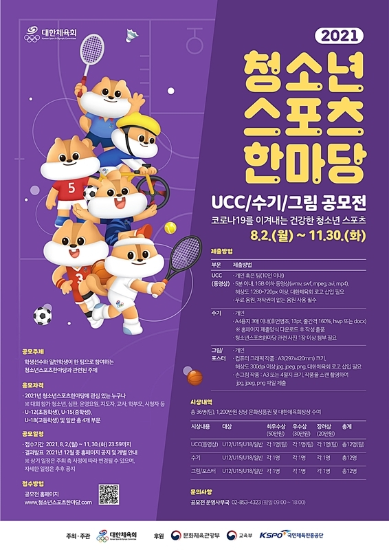 2021 청소년스포츠한마당 ucc.수기.그림 공모전 포스터