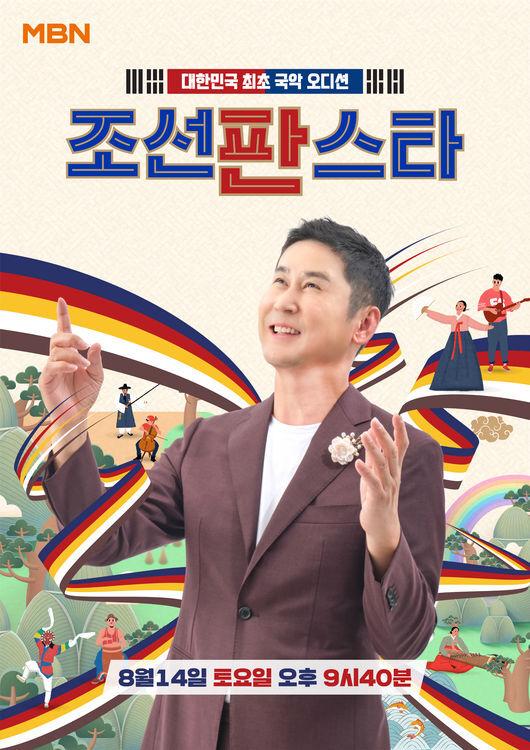 '조선판스타' 제공