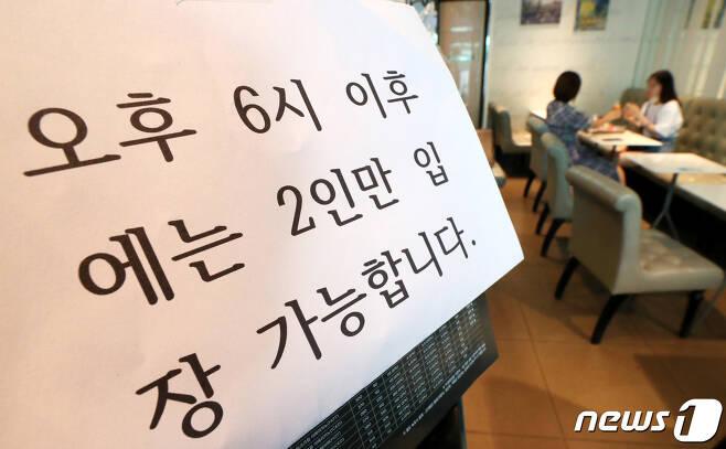 뉴스1 DB © News1 김기태 기자