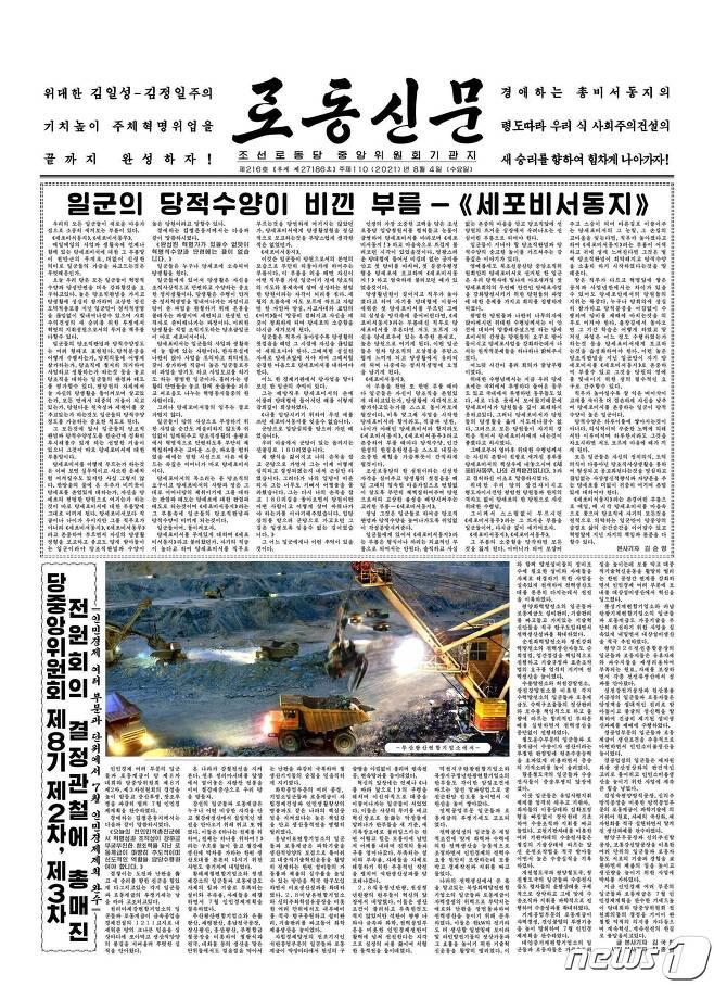 (평양 노동신문=뉴스1) = 노동신문 4일 자 1면.. [국내에서만 사용가능. 재배포 금지. DB 금지. For Use Only in the Republic of Korea. Redistribution Prohibited] rodongphoto@news1.kr