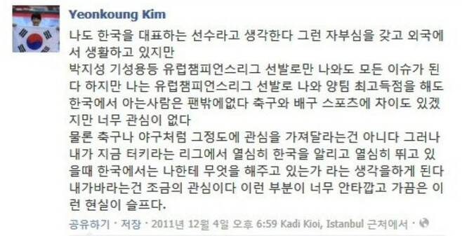 김연경이 2011년 12월 4일 페이스북에 쓴 글/김연경 페이스북
