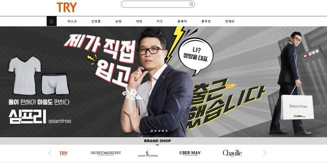김세호 쌍방울 대표가 자사몰 트라이샵 배너 광고에 등장한 모습. /트라이샵 캡처