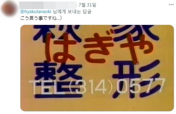 """햐쿠타의 트윗 밑에 병원 사진을 올리며 답글을 단 일본 누리꾼. """"이렇게 말하는 것 같네요""""라고 적혀있다. 트위터 캡처"""