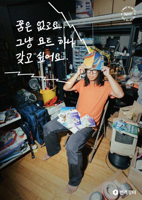 미디어 아티스트 송호준 작가 /사진=번개장터