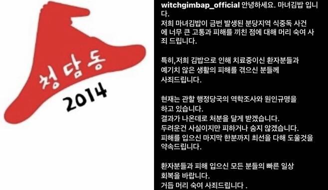 사진=청담동 마녀김밥 공식 인스타그램