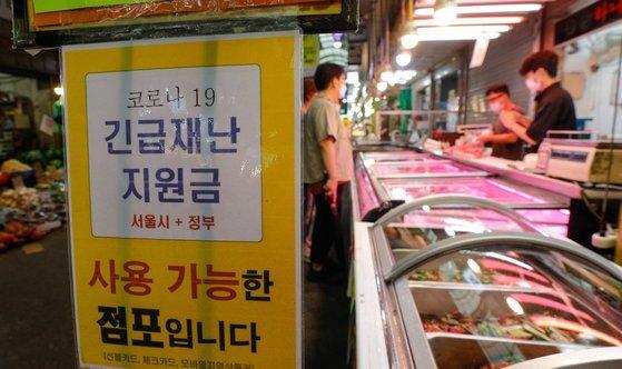 7일 서울 마포구 망원시장에 상생 국민지원금(재난지원금) 사용 가능 안내문이 붙어있다. 뉴스1