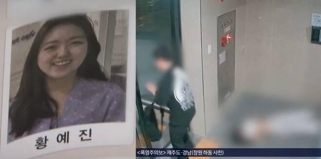 (왼쪽부터) 황예진씨, 쓰러진 황씨와 남자친구 A씨/SBS