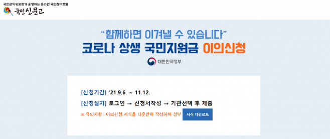 국민신문고 캡처.