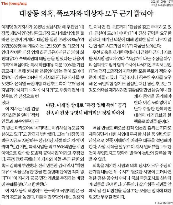 ▲ 중앙일보 15일자 사설.
