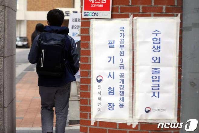 국가공무원 9급 공개경쟁채용 시험장/사진=뉴스1