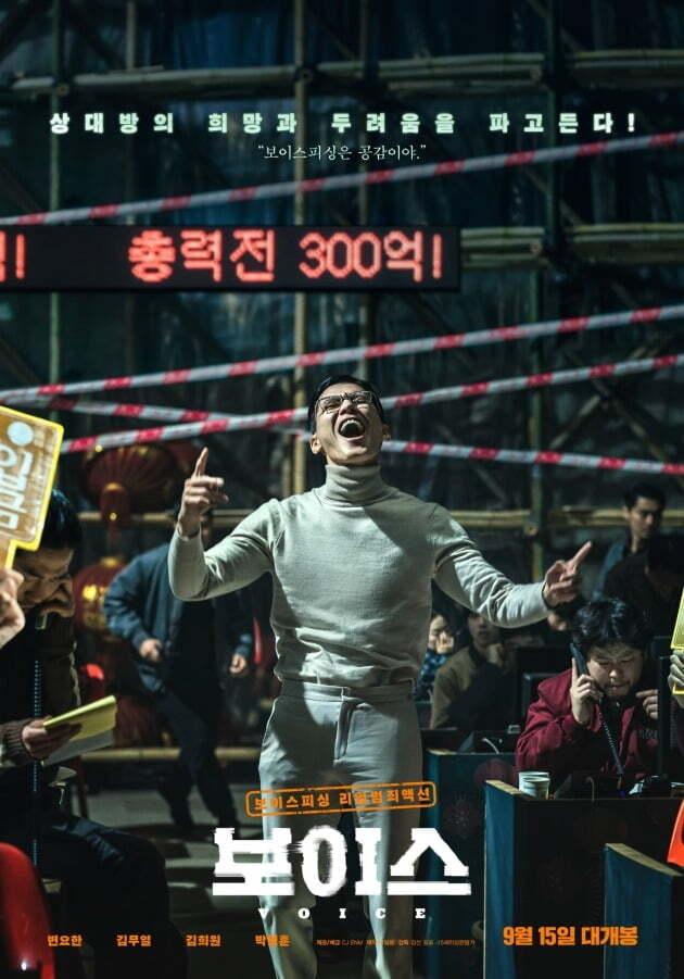 영화 '보이스' 김무열 포스터 / 사진제공=CJ ENM