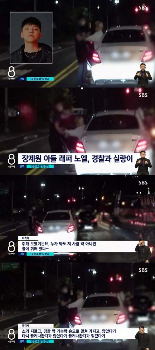 사진='SBS 8뉴스' 캡처