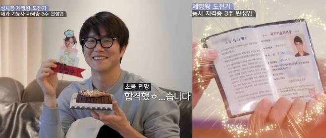 성시경. 사진|tvN 방송화면 캡처
